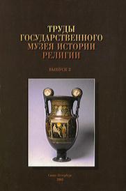 Труды Государственного музея истории религии. Выпуск 2,