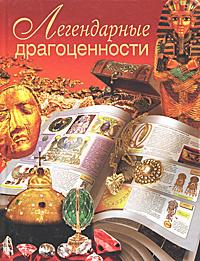Легендарные драгоценности, Вадим Сингаевский