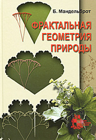 Фрактальная геометрия природы, Б. Мандельброт
