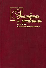 Экслибрисы и штемпели на книгах Научной библиотеки РГГУ, Евгений Пчелов