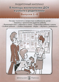 В помощь воспитателям ДОУ в работе с родителями. Выпуски 1-6. Раздаточный материал,