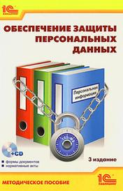 Обеспечение защиты персональных данных (+ CD-ROM), И. Баймакова, А. Новиков, А. Рогачев, А. Хыдыров