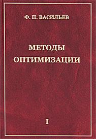 Методы оптимизации. В 2 книгах. Книга 1, Ф. П. Васильев