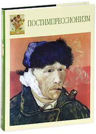 Постимпрессионизм, Лилия Байрамова