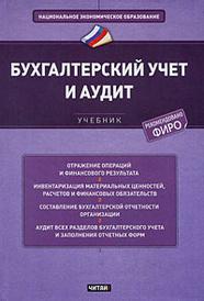 Бухгалтерский учет и аудит, А. В. Зонова, С. В. Банк, И. Н. Бачуринская, О. А. Банк