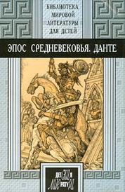 Эпос Средневековья. Данте,