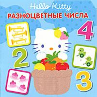 Hello Kitty! Разноцветные числа,