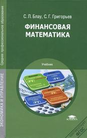 Финансовая математика, С. Л. Блау, С. Г. Григорьев
