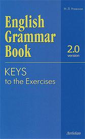 "English Grammar Book: Version 2.0: Keys to the Exercises / Ключи к упражнениям учебного пособия ""English Grammar Book: Version 2.0"", Н. Л. Утевская"