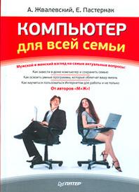 Компьютер для всей семьи, А.Жвалевский, Е.Пастернак