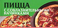 Пицца с соблазнительными начинками, Смирнова Любовь