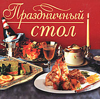 Праздничный стол (миниатюрное издание), Н. Е. Аристамбекова