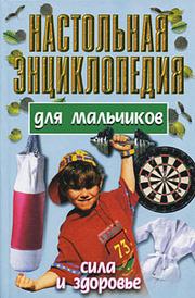 Настольная энциклопедия для мальчиков. Сила и здоровье, Конев А. Ф.