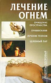Лечение огнем, Дарья Костина