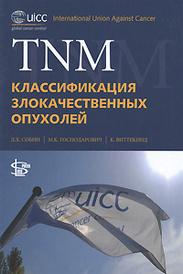 TNM. Классификация злокачественных опухолей, Л. Х. Собин, М. К. Господарович, К. Виттекинд