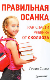 Правильная осанка. Как спасти ребенка от сколиоза, ЛилияСавко