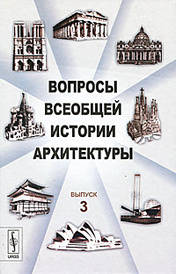 Вопросы всеобщей истории архитектуры. Выпуск 3,