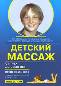 Детский массаж. Массаж и гимнастика для детей от трех до семи лет, Ирина Красикова