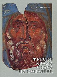 Фрески храма Спаса Преображения на Ковалеве в Новгороде, 1380 года, С. О. Дмитриева