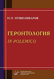 Геронтология in polemico, Н. Н. Мушкамбаров