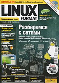 Linux Format, №10 (136), октябрь 2010 (+ DVD-ROM),