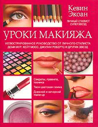 Уроки макияжа, Кевин Экоан