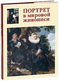 Портрет в мировой живописи, В. Калмыкова