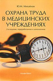Охрана труда в медицинских учреждениях, Ю. М. Михайлов