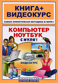 Компьютер и ноутбук с нуля! (+ CD-ROM),