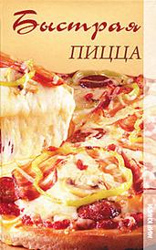 Быстрая пицца, Зайцева Ирина Александровна