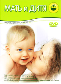 Мать и дитя (+ DVD-ROM),