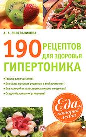190 рецептов для здоровья гипертоника, А. А. Синельникова