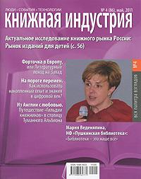 Книжная индустрия, №4(86), май 2011,