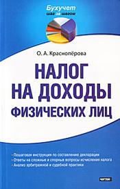 Налог на доходы физических лиц, О. А. Красноперова