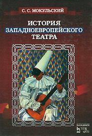 История западноевропейского театра, С. С. Мокульский