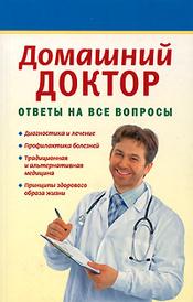Домашний доктор. Ответы на все вопросы,