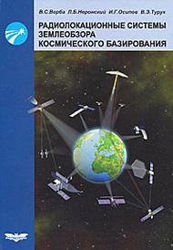 Радиолокационные системы землеобзора космического базирования, В. С. Верба, Л. Б. Неронский, И. Г. Осипов, В. Э. Турук
