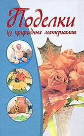 Поделки из природных материалов, Е. Г. Капранова