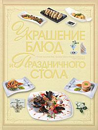 Украшение блюд и праздничного стола, В. Л. Мартынов