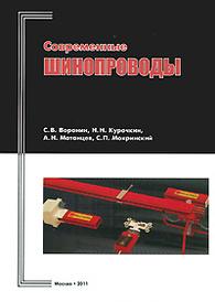 Современные шинопроводы, С. В. Воронин, Н. Н. Курочкин, А. Н. Матанцев, С. П. Мокринский