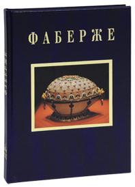 Фаберже (эксклюзивное подарочное издание), Джон Буф