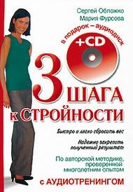 3 шага к стройности (+ CD), Сергей Обложко, Мария Фурсова