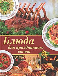 Блюда для праздничного стола, И. А. Зайцева