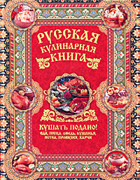 Русская кулинарная книга. Кушать подано!, Андрей Сазонов
