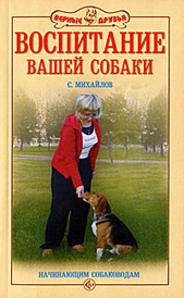 Воспитание вашей собаки, С. Михайлов