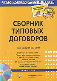Сборник типовых договоров (+ CD-ROM), Под редакцией А. Н. Кайля