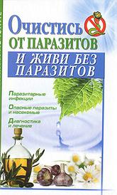 Очистись от паразитов и живи без паразитов, О. А. Трунова, Б. Н. Джерелей