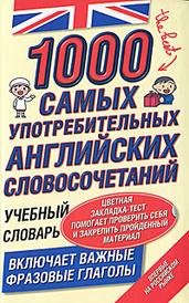 1000 самых употребительных английских словосочетаний,