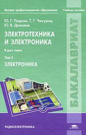 Электротехника и электроника. В 2 томах. Том 2. Электроника, Ю. Г. Подкин, Т. Г. Чикуров, Ю. В. Данилов