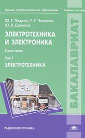 Электротехника и электроника. В 2 томах. Том 1. Электротехника, Ю. Г. Подкин, Т. Г. Чикуров, Ю. В. Данилов